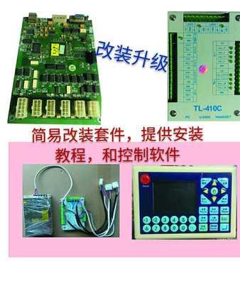 激光雕刻机主板/控制卡系统/操作面板/数控系统/简易改装套装牌子口碑评测