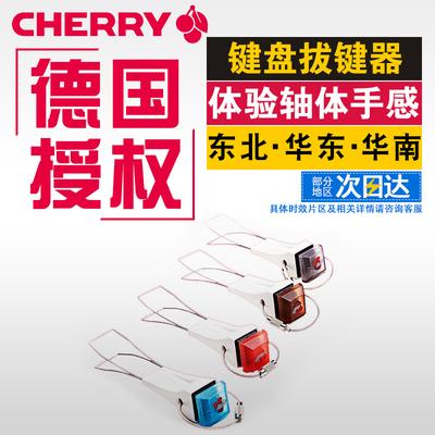 德国cherry樱桃轴机械键盘
