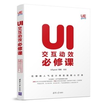 UI intersection interactive effect compulsory course petal net popular designer UI Vision design Uegood Snow Sister UI product intersection interactive effect Expression man-machine interface + program design UI software intersection interactive effect Operation video