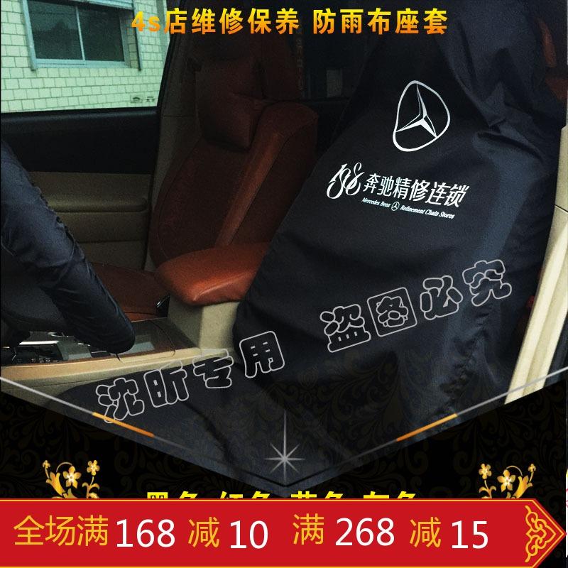 汽车维修保养防雨布三件套座套美容贴膜施工保护套4s店接车座椅套