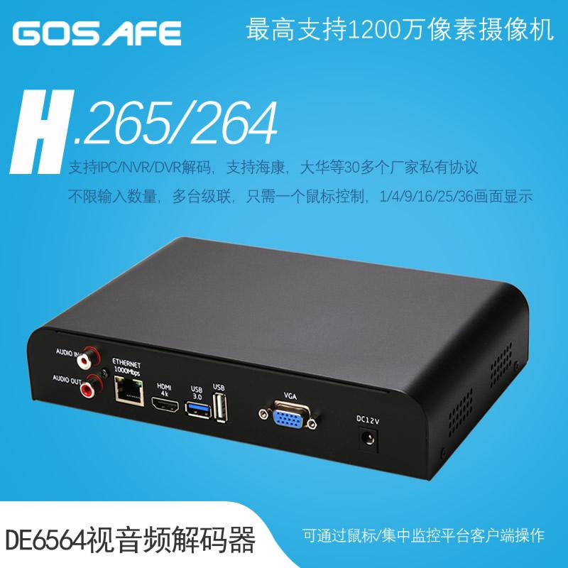 H265高清网络监控视频解码器rtsp海康ds大华dh模拟单路36画面显示