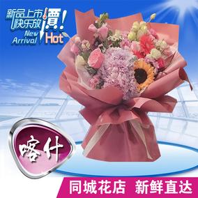 新疆喀什鲜花速递同城花店送花上门红玫瑰康乃馨礼盒生日母亲节