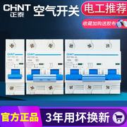 Chint overload open circuit breaker air switch live protection household 1P2P3P20a32a40a63a