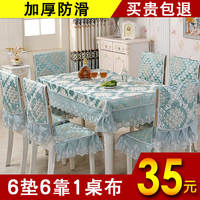 Water Furong table cloth chair cover chair cushion set coffee table cloth rectangular European home chair cover simple modern
