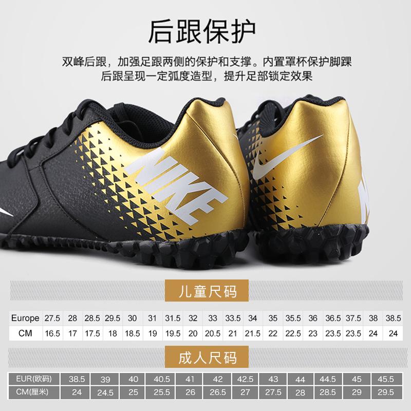Nike/耐克正品足球鞋BOMBA TF碎钉人工草成人儿童足球鞋男826486