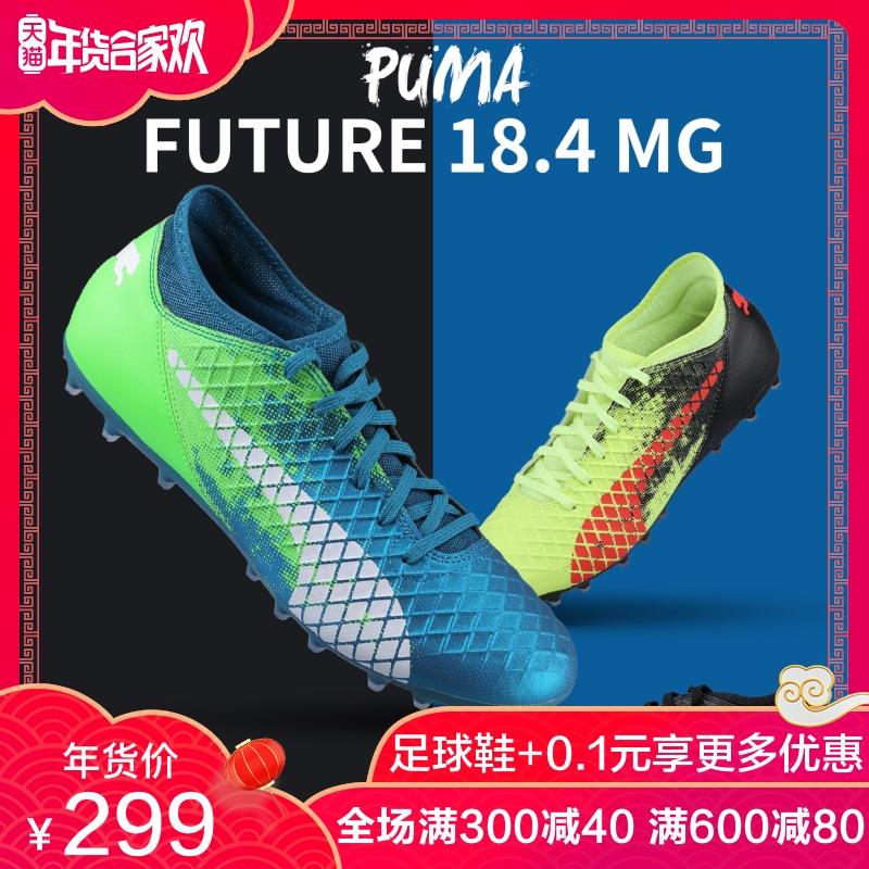 正品PUMA/彪马FUTURE 18.4 MG男子比赛训练足球鞋104341