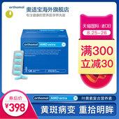 AMD 德国Orthomol extra奥适宝预防老年黄斑变性叶黄素缓解