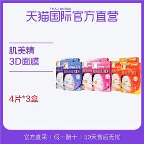 日本嘉娜宝Kracie肌美精进口3D深层补水美白保湿面膜4片/盒*3盒