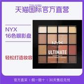 【直营】NYX 终极幻彩16色眼影盘 平价版小香268 珠光哑光豆沙色