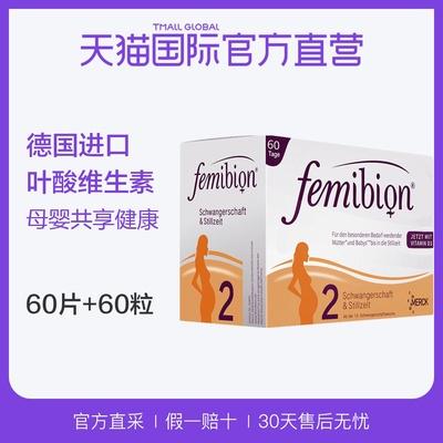 【直营】德国Femibion/伊维安 2段孕妇叶酸维生素60片+DHA60粒