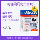 薇塔贝尔咀嚼钙片30片 儿童成人补钙 含VD3 Vitabiotics 直营