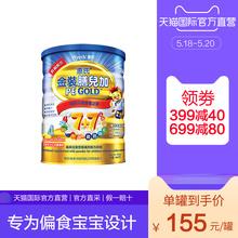 海外版惠氏金装膳儿加偏食幼儿配方奶粉新加坡进口4段900g港版