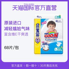 【直营】日本大王进口纸尿裤尿不湿婴儿宝宝维生素E超薄透气 L68