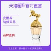 Anna sui/安娜苏【直营】安娜苏筑梦天马淡香水50ml
