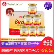 6孕妇滋补品 泰国TwinLotus双莲进口木糖醇燕窝即食45ml 直营