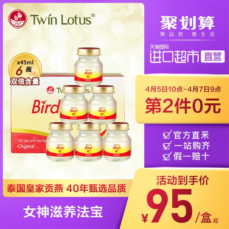双莲进口冰糖型即食燕窝孕妇营养滋补品45ml*6金丝燕盒装