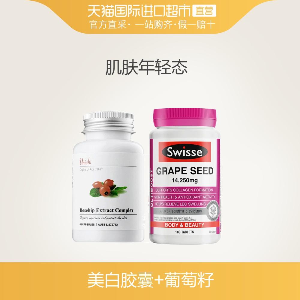 【直营】Unichi玫瑰果胶囊60粒+Swisse葡萄籽180粒