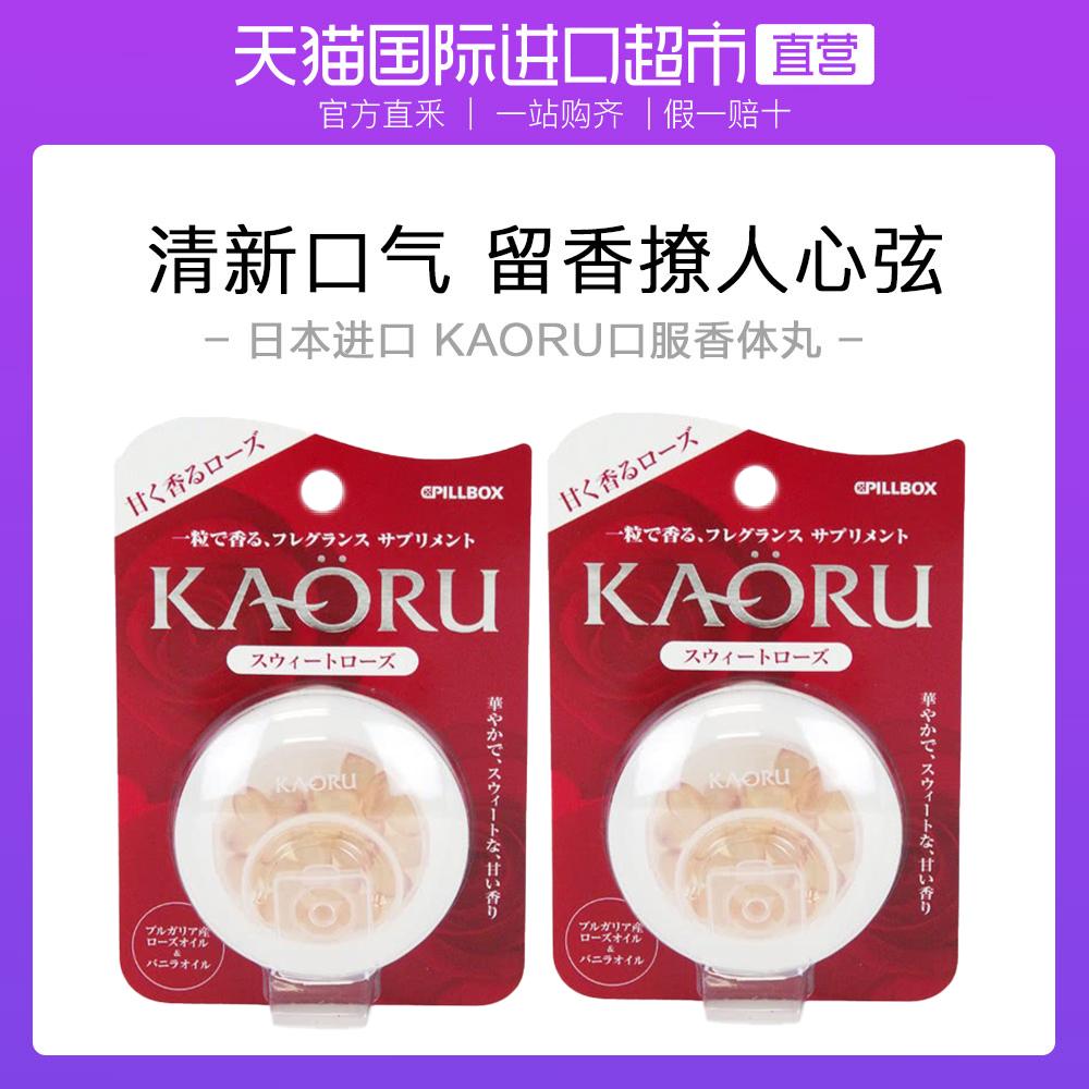 日本PILLBOX KAORU 玫瑰精油 香草味香体丸糖20粒*2清新口气