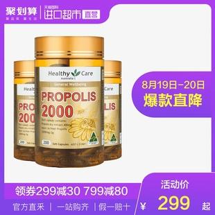 直营 Care澳洲金装 黑蜂胶软胶囊200粒3瓶hc Healthy propolis