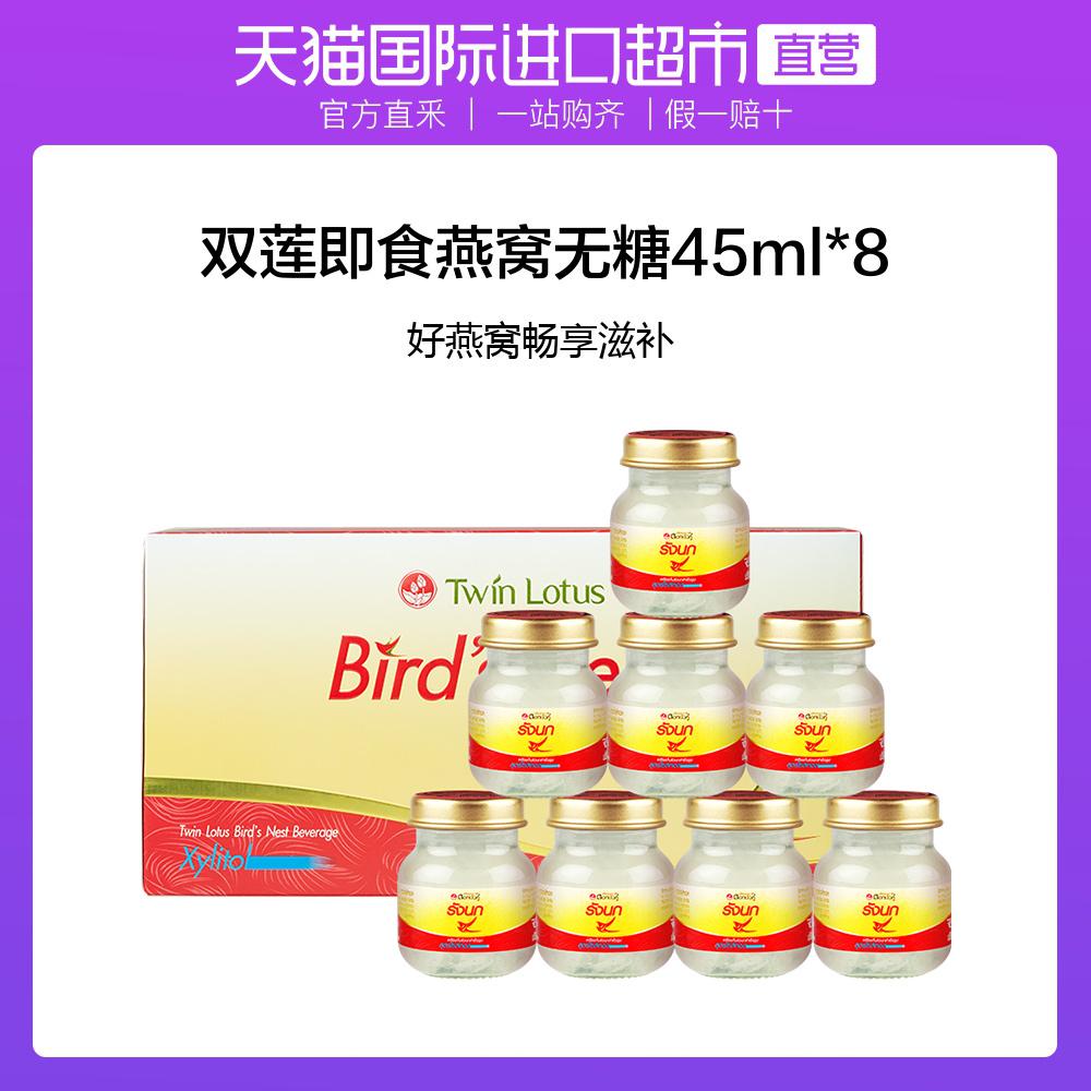 双莲进口木糖醇即食无糖燕窝中老年人孕妇滋补营养品45ml*8金丝燕