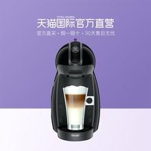 【直营】雀巢DOLCE GUSTO Piccolo胶囊咖啡机 可打奶泡办公家用