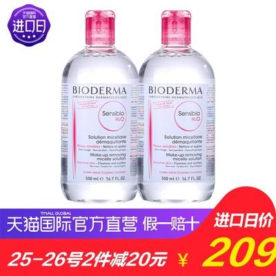 【直营】Bioderma/贝德玛卸妆水粉水蓝水舒妍多效洁肤液500ml*2瓶