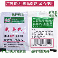 Foot odor powder must be deodorized for a long time, stinky foot powder, foot odor, artifact, foot sweat, foot powder, shoes, smell, authentic men and women