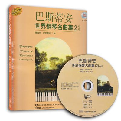 流行钢琴cd