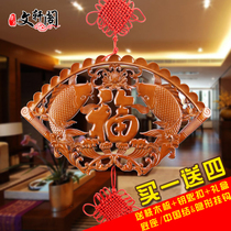 Mahogany Fu word pendant fan-shaped living room large wood carving gate wall hanging townhouse evil open light decoration housewarming gift
