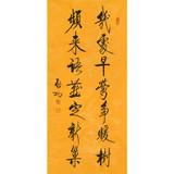 名人字画启功三尺竖幅精品手绘书法作品客厅书房通道客厅装饰收藏