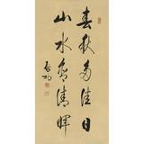 名人字画启功三尺竖精品手绘毛笔书法作品客厅书房客厅装饰收藏