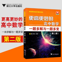 The new version of the test of 2019 college entrance examination higher and better High School Mathematics a problem more solutions and a problem changeable Cai Xiaoxiong higher and better High School mathematical problem solving methods and skills one two three are applicable can take high school chemistry training