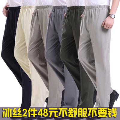 夏季薄款中老年休闲裤男冰丝直筒高腰长裤爸爸装老人宽松紧腰男裤