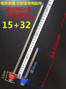 内置隔电墙电热水器绝缘红蓝色冷热进出水管统帅光芒通用配件