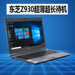 笔记本电脑Toshiba/东芝 Z930 Z930-K01S办公轻薄便携LOL游戏本