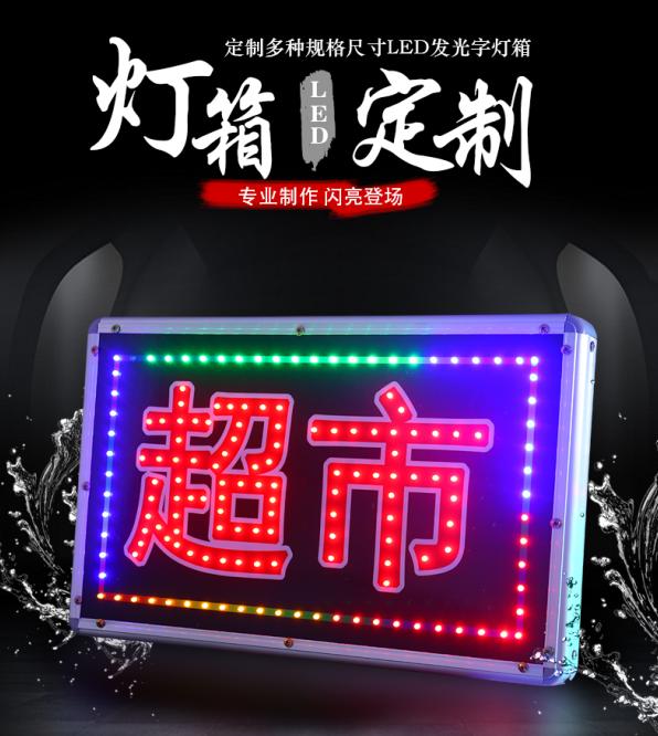 牌户外广告门头制作发光灯箱LED手机奶茶店美甲招牌灯箱