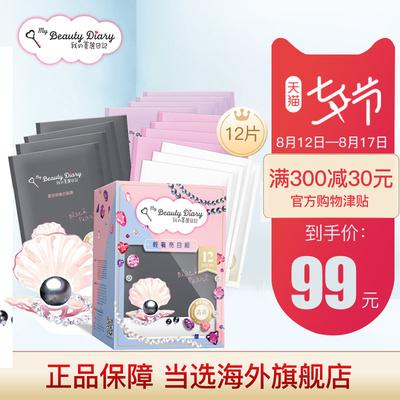台湾我的美丽日记亮白补水保湿面膜12片官方旗舰店