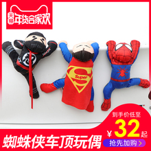 Car roof decorating dolls car pull wind Spiderman car accessories Superman roof magnetic ornaments tail ornaments