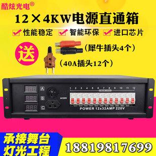 12路4千瓦电源直通箱数字硅箱电源箱4KW电源柜帕灯光束灯机柜箱