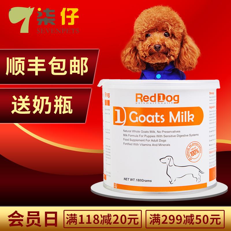RedDog红狗羊奶粉180g 红狗奶粉宠物狗狗新生幼犬专用泰迪小狗用5元优惠券