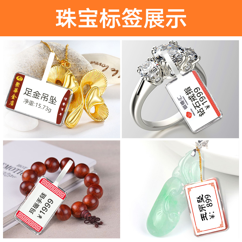 精臣珠宝标签打印机眼镜手表首饰翡翠玉器文玩吊牌打价格标签机