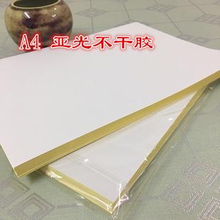 50张一包标签 A4亚光不干胶打印纸A4毛面书写纸不干胶激光喷墨