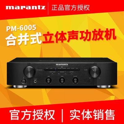 Marantz/马兰士 PM6005 立体声HIFI功放机合并式放大器专业大功率