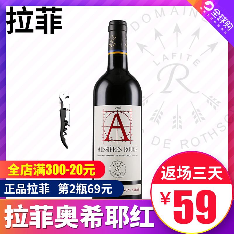 拉菲红葡萄酒