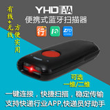 One-dimensional laser scan code scanner gun courier with a Bluetooth phone red two-dimensional bar code scanner wireless scanner