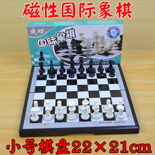 Magnetic Chess Folding Chess Board Gift for Pupils'Intelligence-Benefiting Parent-Child Game