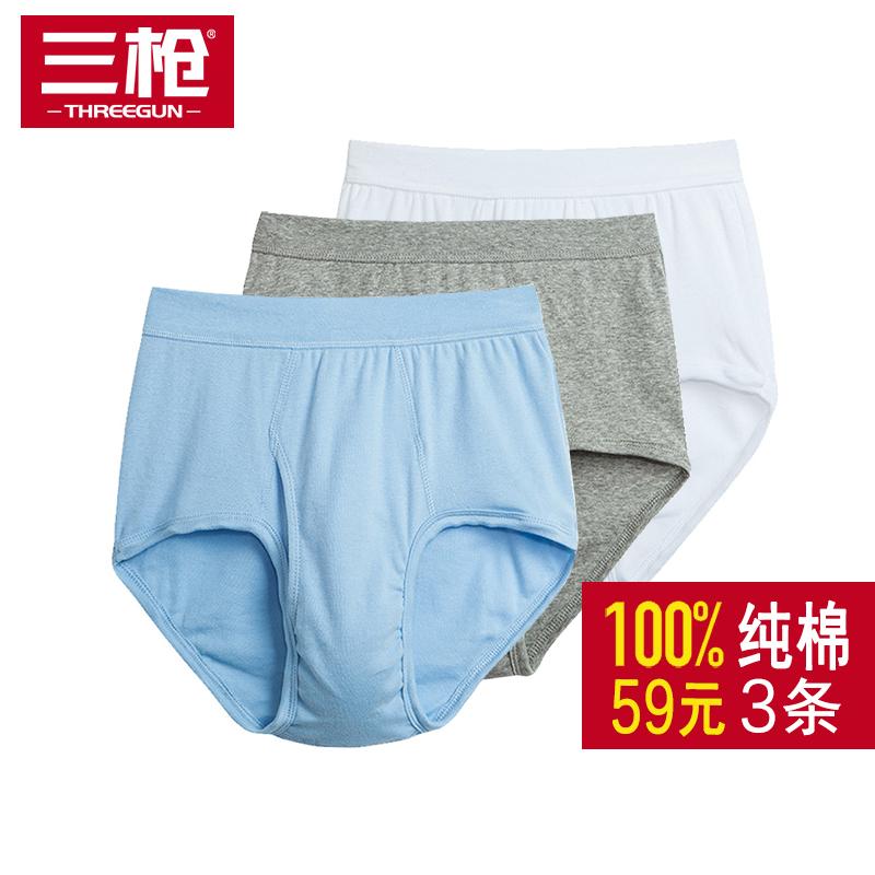 品牌男三角内裤