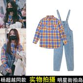杨超越秦奋同款套装 机场高领蓝色字母卫衣 牛仔背带裤/格子衬衫