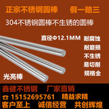 304 stainless steel rod bright solid round bar of stainless steel straight axis diameter 12.1mm one meter price
