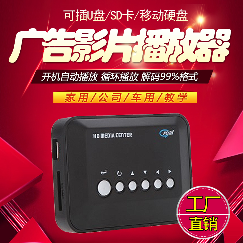 USB mobile hard disk audio and video player HD U disk video advertising machine TV 3